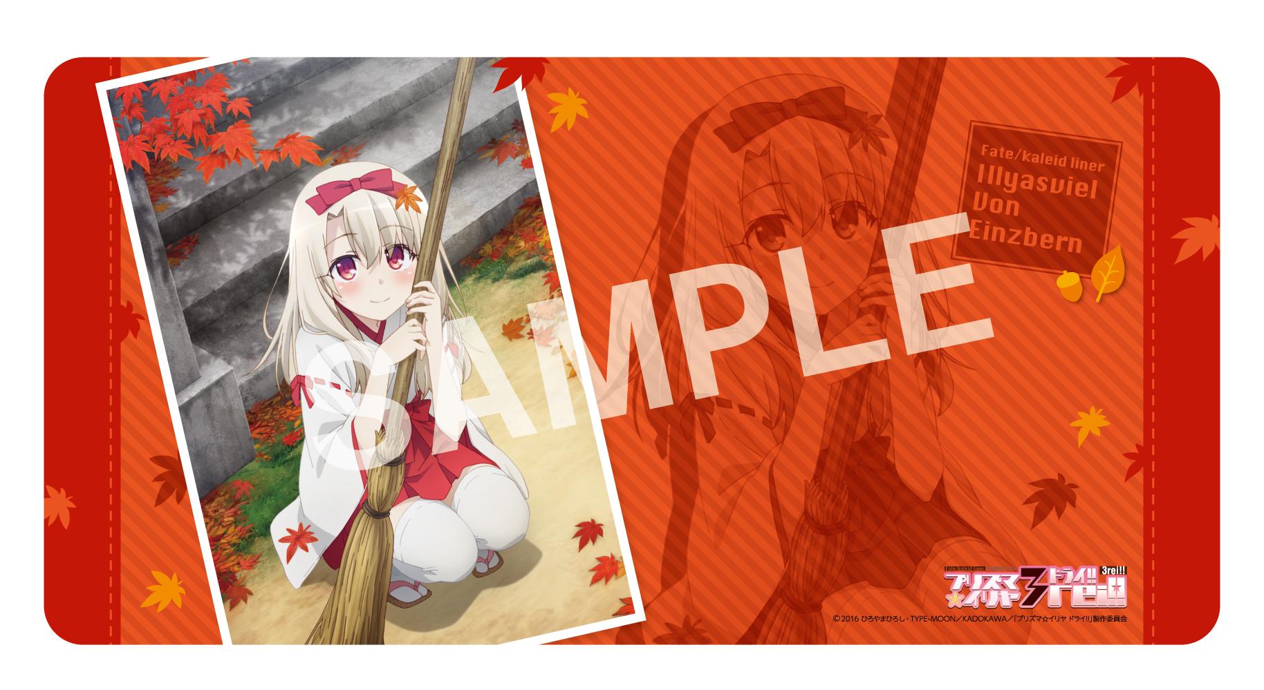 ラバープレイマットコレクション「Fate/kaleid liner プリズマ☆イリヤ/四季折々イリヤ〜秋〜」