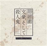 第2回公演     『文豪、そして殺人鬼』公演収録CD(29日公演)