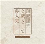 第2回公演     『文豪、そして殺人鬼』公演収録CD(30日公演)