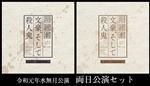 第2回公演  『文豪、そして殺人鬼』公演収録CD(両日公演セット)