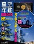 ASTROGUIDE 星空年鑑2020 1年間の星空と天文現象を解説 DVDでプラネタリウムを見る 流星群や部分日食をパソコンで再現