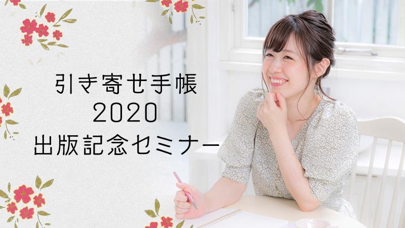 引き寄せ手帳2020出版記念セミナー 【カドカワストア.TV】