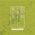 第3回公演 『文豪、そして殺人鬼』公演収録CD 8日公演