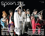 spoon.2Di Actors vol.9
