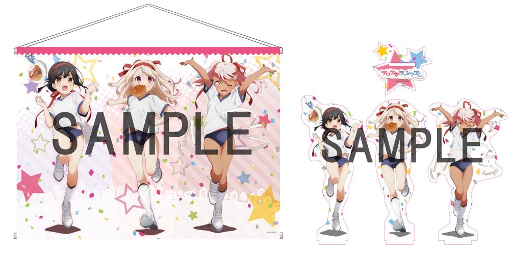 Fate/kaleid liner Prisma☆Illya プリズマ☆ファンタズム C98 限定描き下ろしスペシャルセット