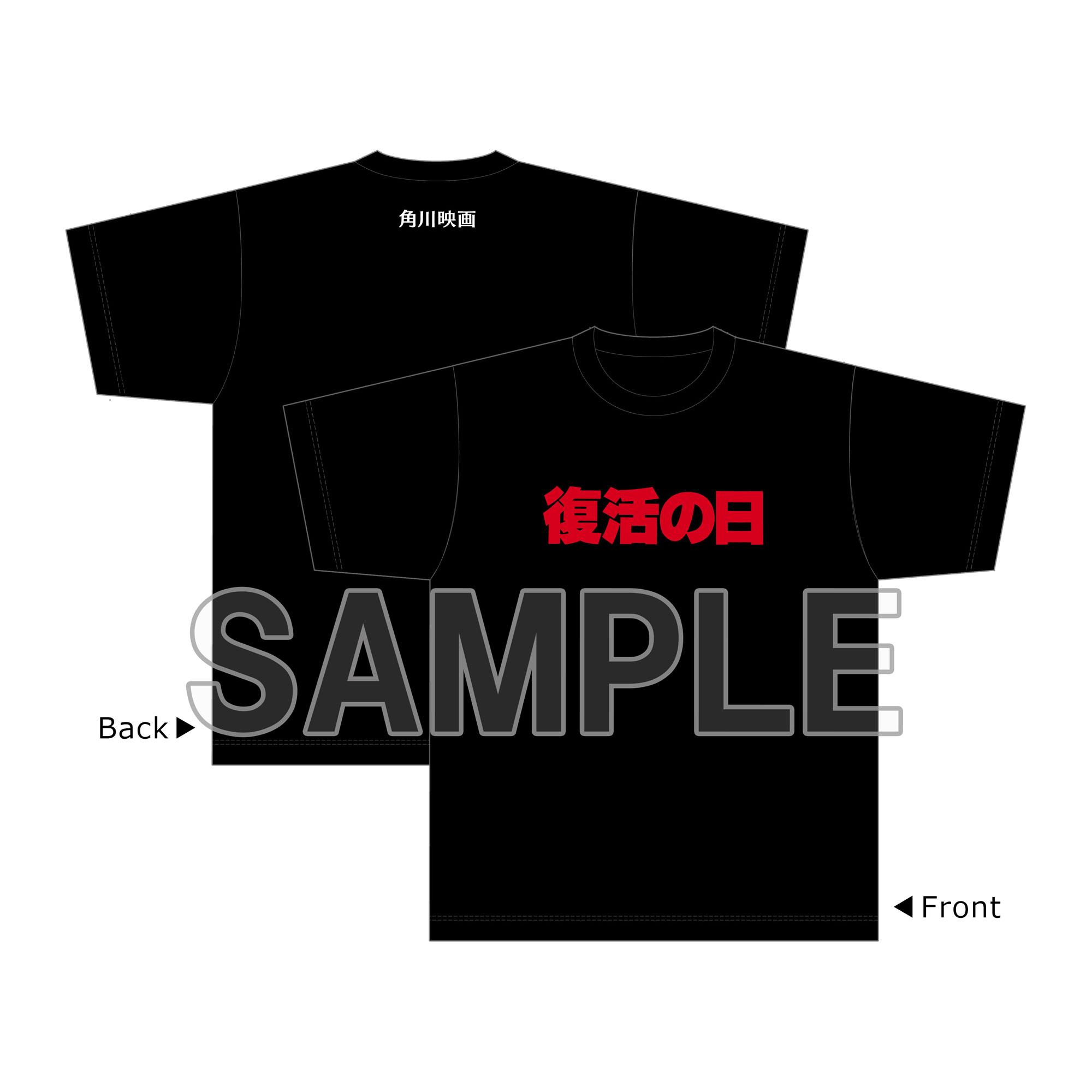 角川映画 復活の日 Tシャツ 2,200円