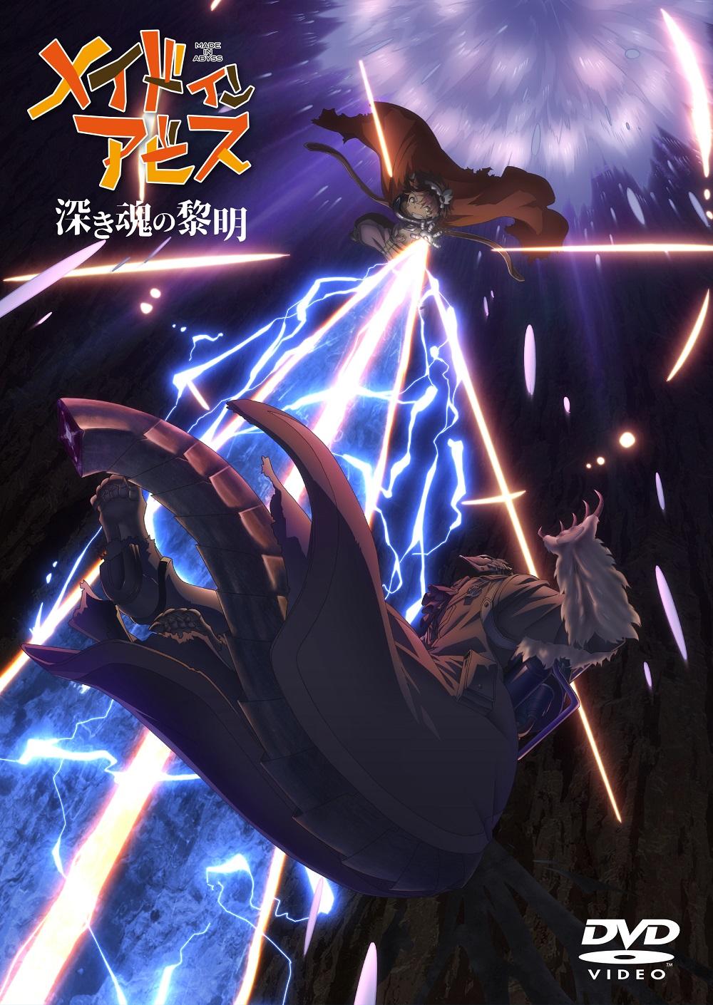 劇場版「メイドインアビス 深き魂の黎明」通常版【DVD】