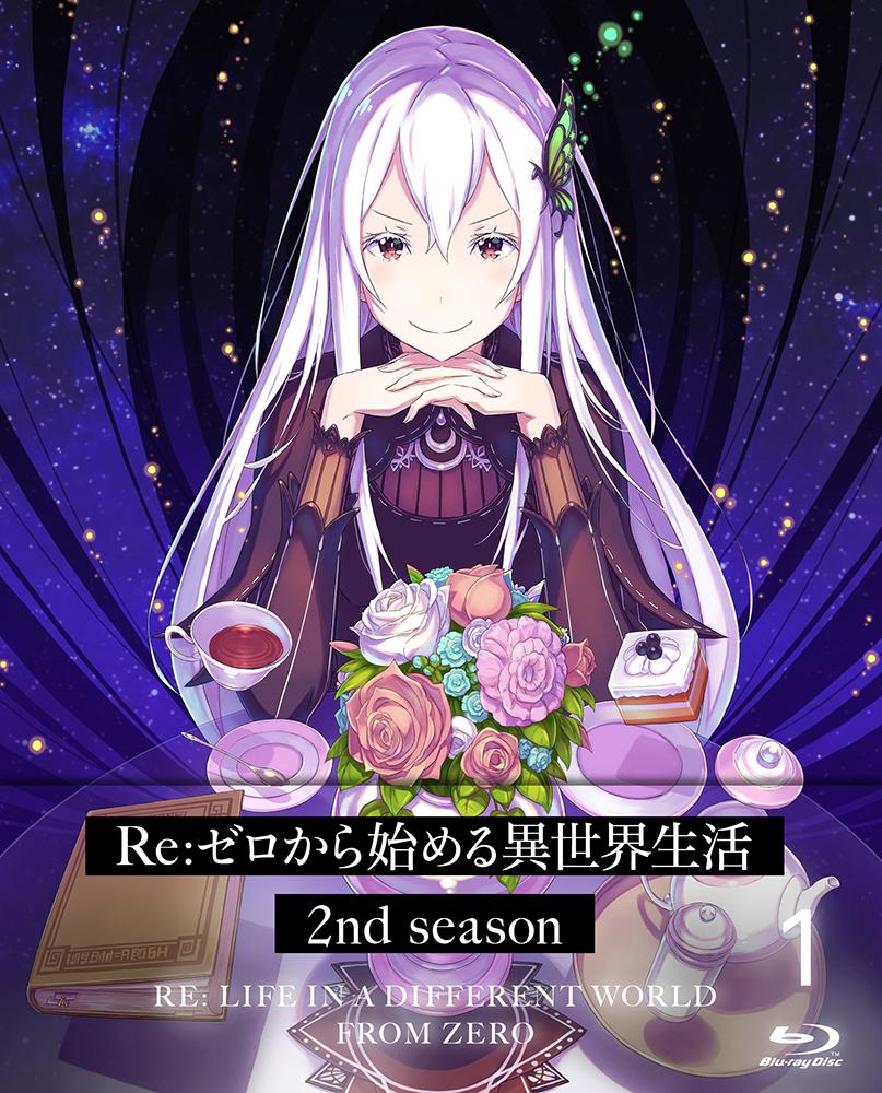 Re:ゼロから始める異世界生活 2nd season 1 Blu-ray