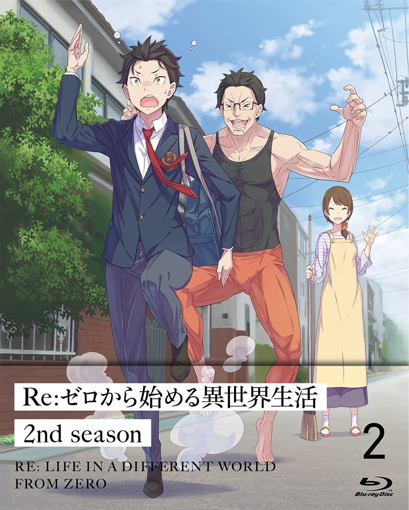 Re:ゼロから始める異世界生活 2nd season 2 Blu-ray
