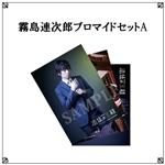 リーディングステージ「法廷の王様」霧島連次郎ブロマイドセットA