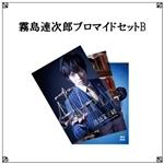 リーディングステージ「法廷の王様」霧島連次郎ブロマイドセットB
