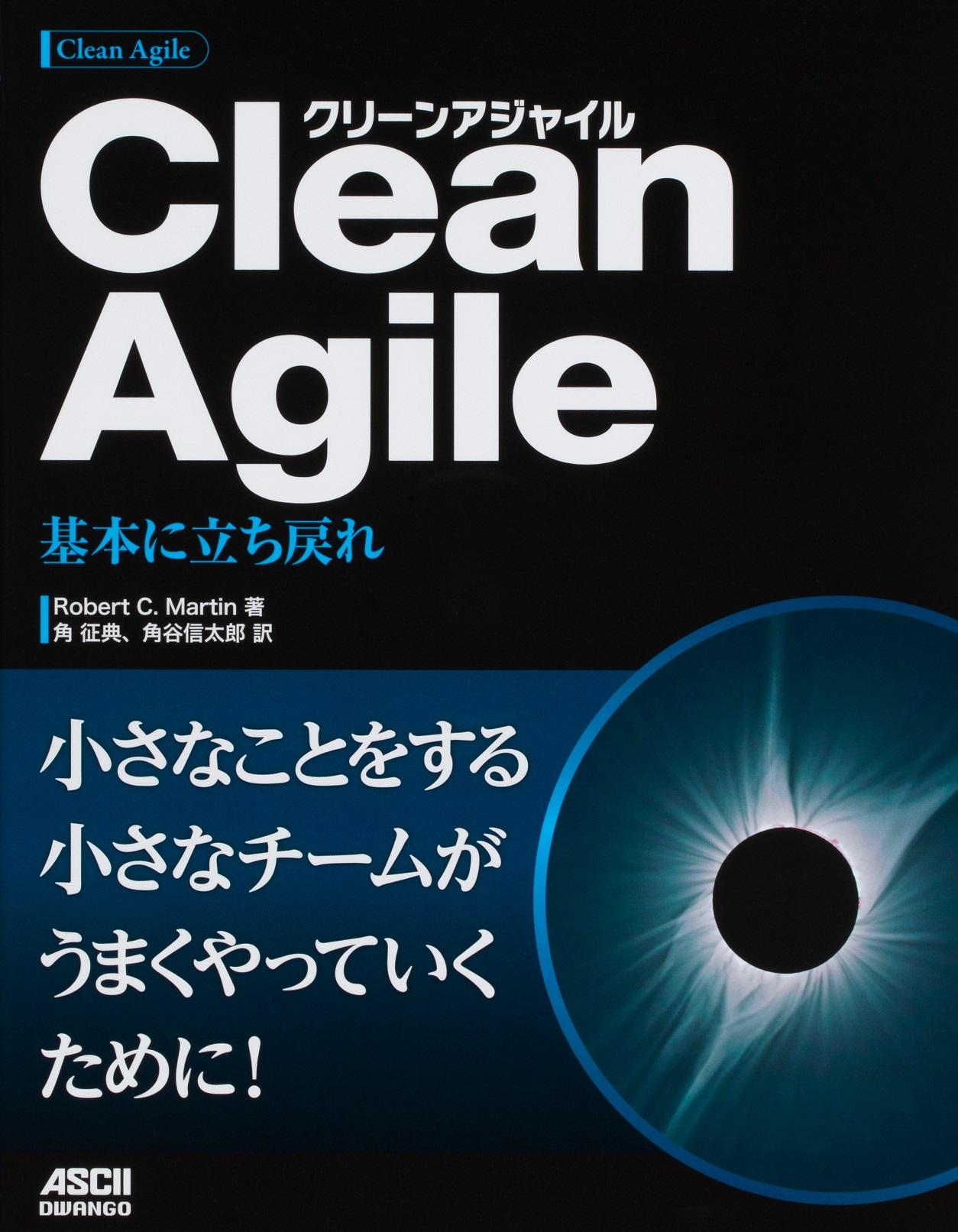 Clean Agile 基本に立ち戻れ