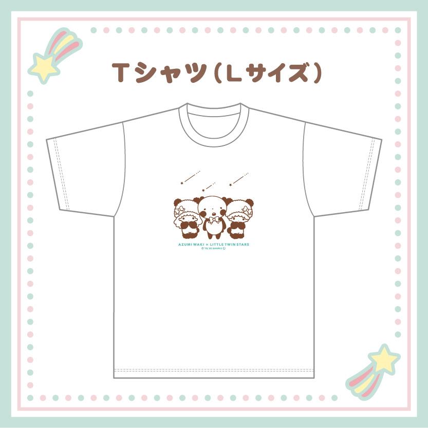 和氣あず未おたんじょうびかい〜キキくんララちゃんといっしょ〜 Tシャツ(Lサイズ)
