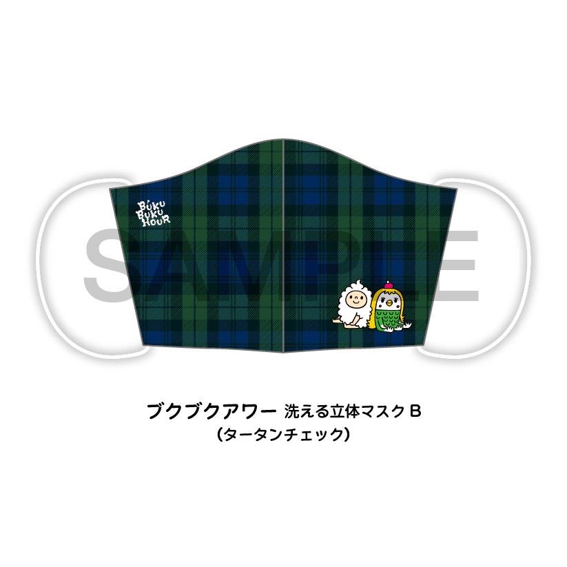 ブクブクアワー 洗える立体マスク B(タータンチェック) 1,980円