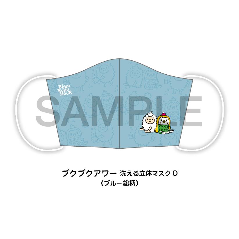 ブクブクアワー 洗える立体マスク D(ブルー総柄)