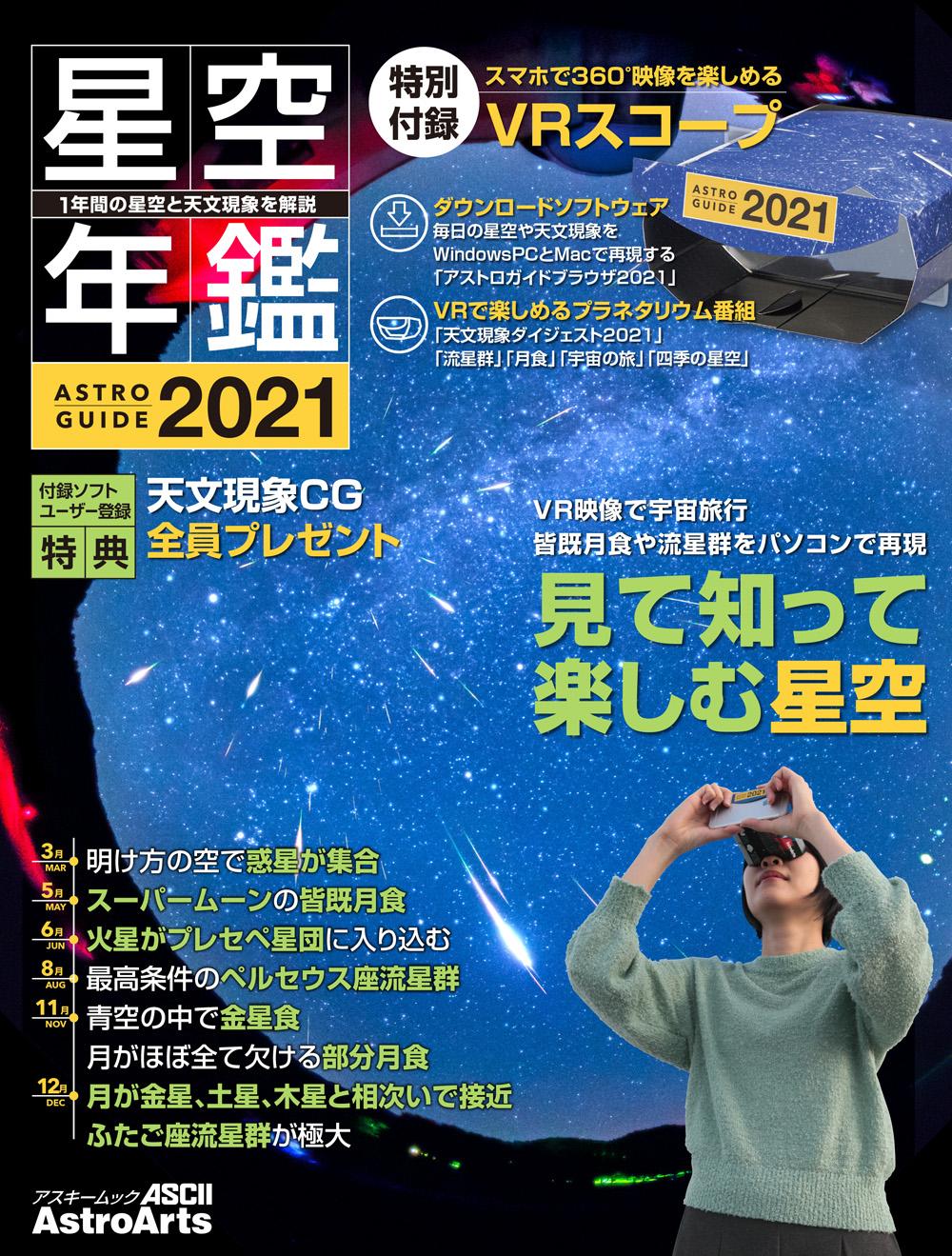 ASTROGUIDE 星空年鑑2021 2021年の星空と天文現象を解説 VR映像で宇宙旅行 皆既月食や流星群をパソコンで再現