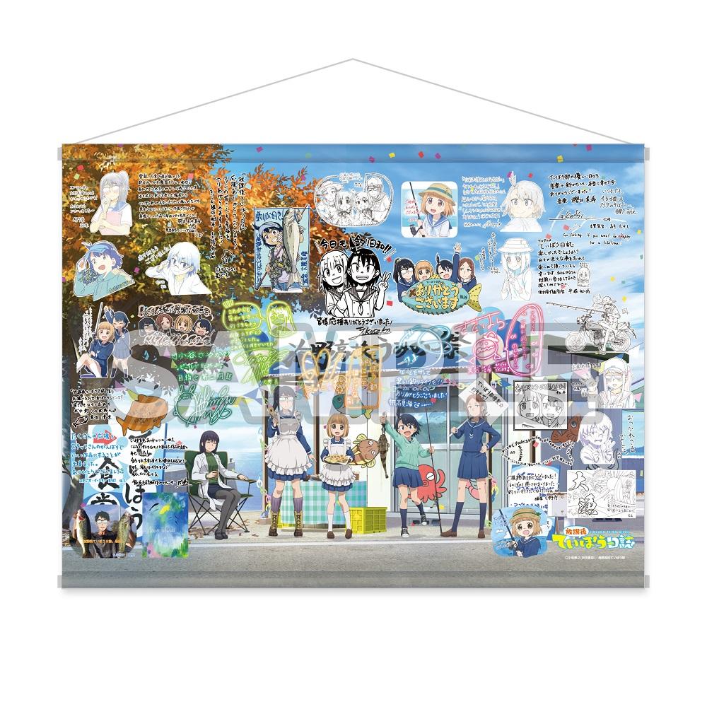 放課後ていぼう日誌 海野高校 うみの祭記念 寄せ書きタペストリー