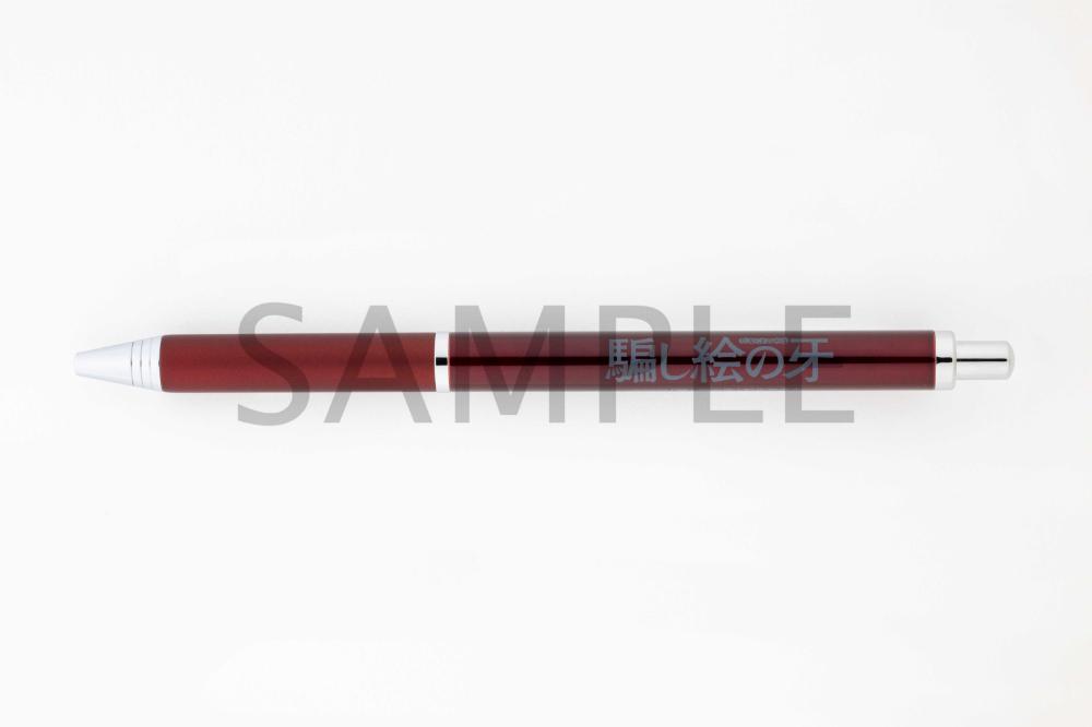 騙し絵の牙 フォルティア300油性ボールペン