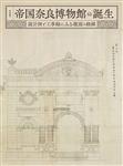 特別陳列「帝国奈良博物館の誕生−設計図と工事録にみる建設の経緯−」