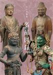 なら仏像館 名品図録