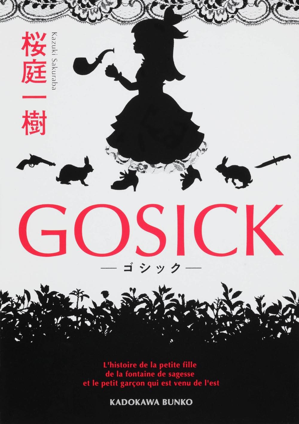 【優待販売用】GOSICK 9点セット