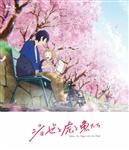 アニメ映画『ジョゼと虎と魚たち』通常版【Blu-ray】