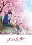 アニメ映画『ジョゼと虎と魚たち』通常版【DVD】