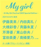 My Girl 〜EJ My Girl Festival 2021 Special Edition〜