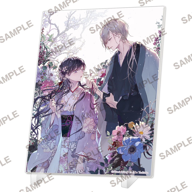 『わたしの幸せな結婚』 5巻 KADOKAWAスペシャルパック(アクリルパネル付き)