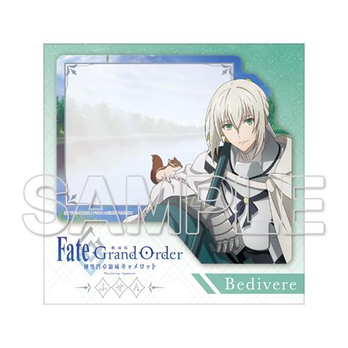 『Fate/Grand Order -神聖円卓領域キャメロット-』ベディヴィエール ふせん