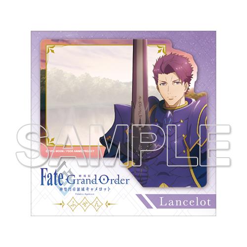 『Fate/Grand Order -神聖円卓領域キャメロット-』ランスロット ふせん