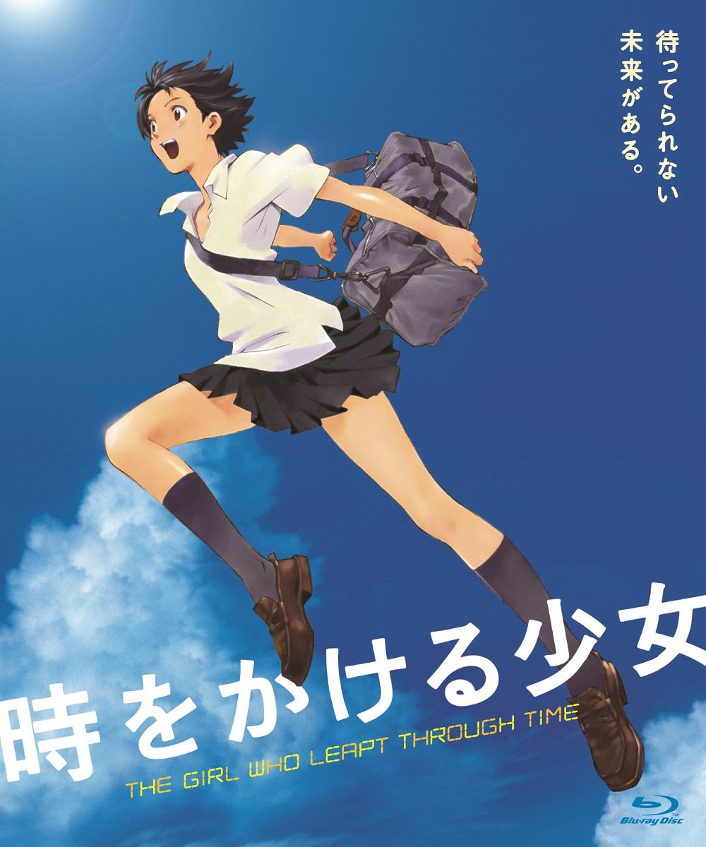 時をかける少女 期間限定スペシャルプライス版 Blu-ray