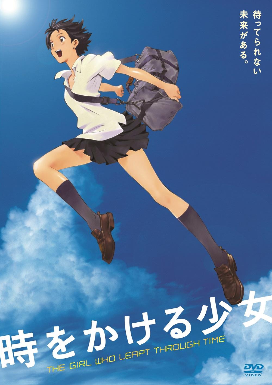 時をかける少女 期間限定スペシャルプライス版 DVD