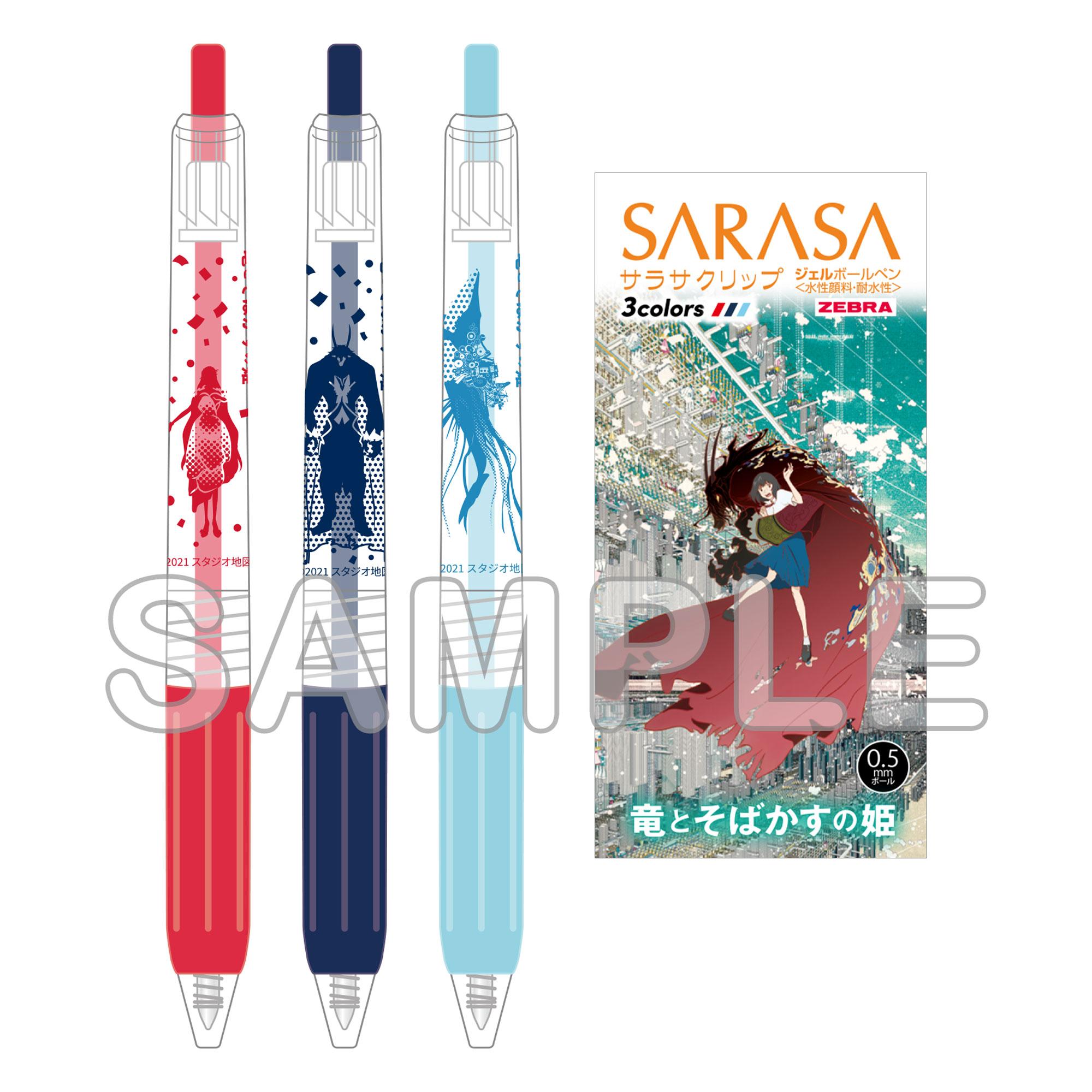 竜とそばかすの姫 サラサクリップ0.5 カラーボールペン 3本セット
