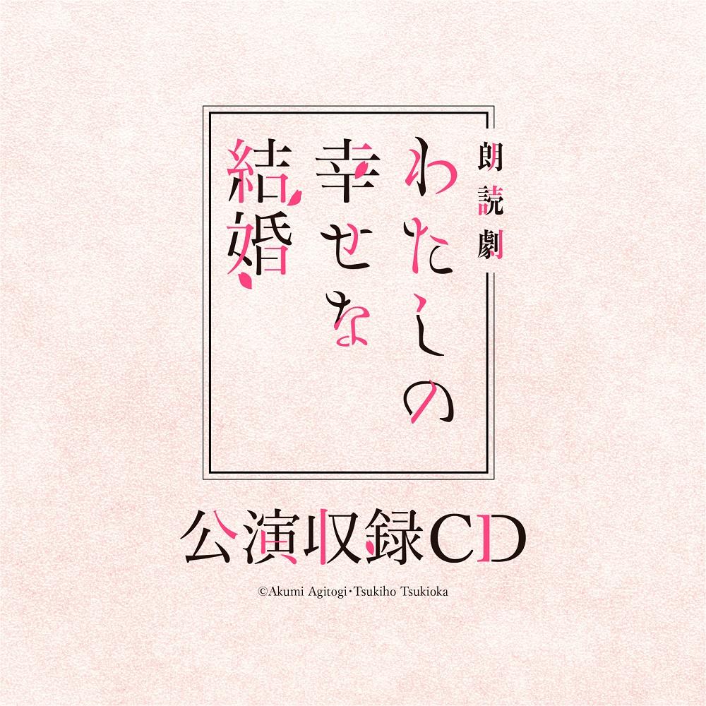 朗読劇「わたしの幸せな結婚」公演収録CD