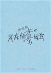 朗読劇「佐々木と宮野」 複製台本セット