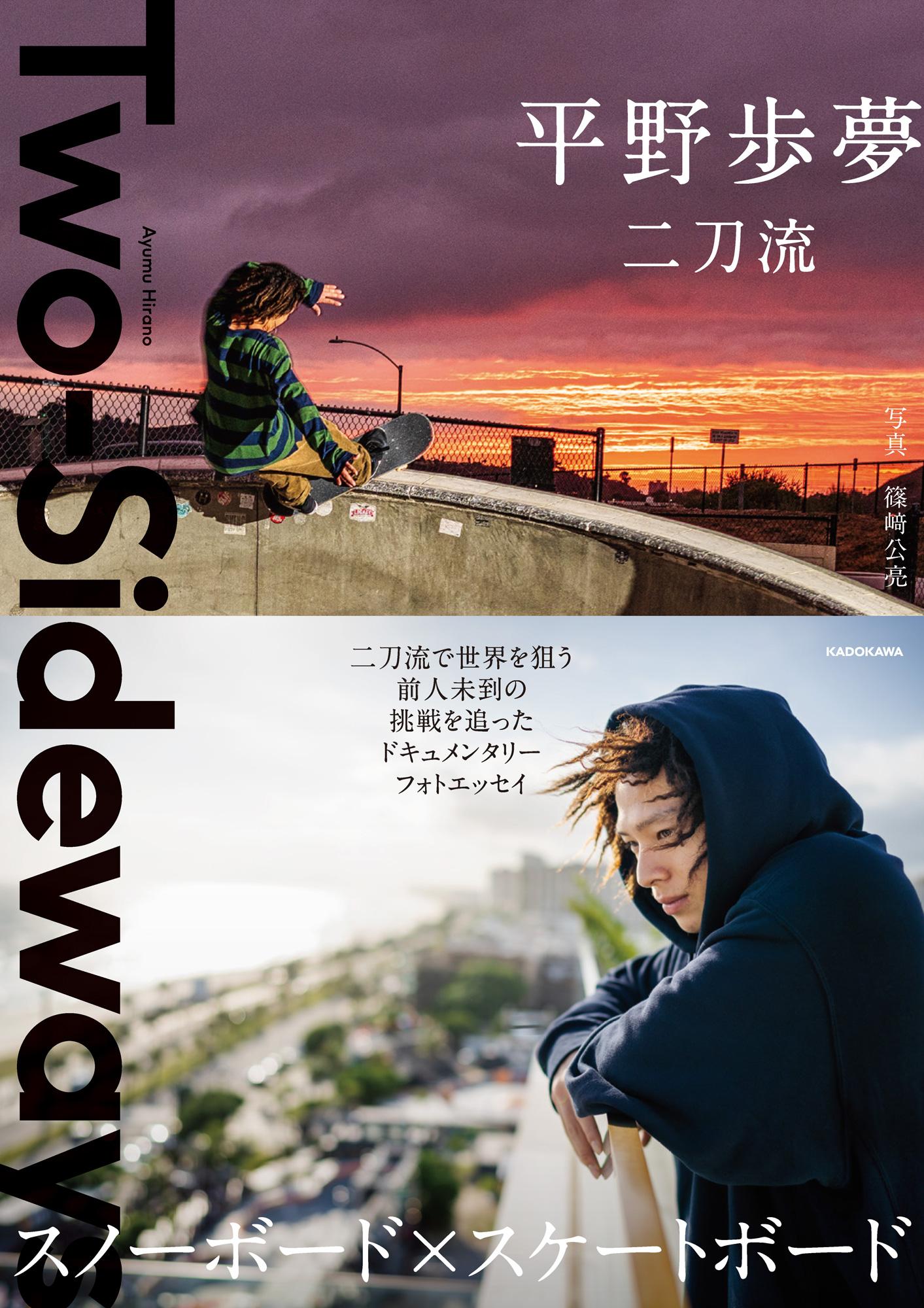 【サイン本】Two-Sideways 二刀流