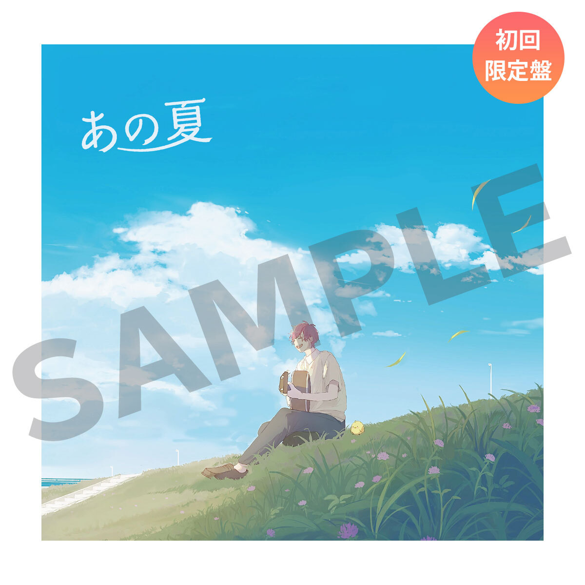 ちょこらび ふぇにくろ1stアルバム「あの夏」初回限定盤