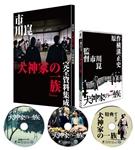 犬神家の一族 4Kデジタル修復 Ultra HD Blu-ray 【HDR版】