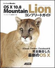 OS X 10.8 Mountain Lion コンプリートガイド