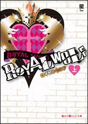 ROYAL WOLF[上]