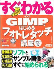 すぐわかる GIMPではじめる フォトレタッチ講座 改訂版