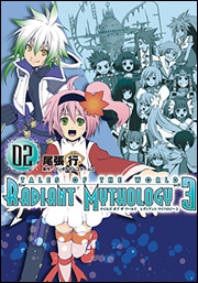 テイルズ オブ ザ ワールド レディアント マイソロジー3 02