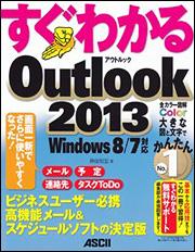 すぐわかる Outlook 2013 Windows 8/7対応