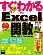 すぐわかる Excel関数 Excel 2013/2010/2007