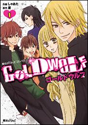 魔法のiらんどコミックス GOLD WOLF(1)
