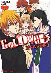 魔法のiらんどCOMICS GOLD WOLF(2)