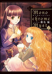 Monochrome Myst(2)