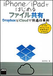 iPhone/iPadではじめるファイル共有 DropboxとiCloudで快適仕事術