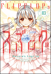 スズログ ‐suzuro's logfile‐(3)